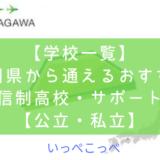 【学校一覧】香川県から通えるおすすめ通信制高校・サポート校【公立・私立】