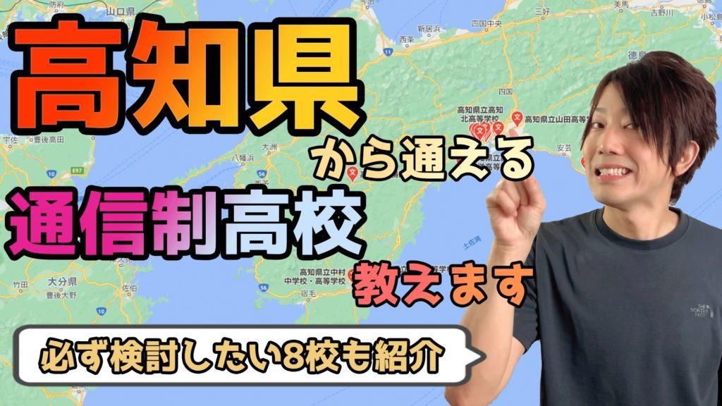 高知県から通えるおすすめ通信制高校・サポート校は?【公立・私立学校一覧】