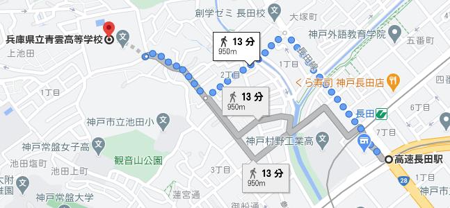 高速長田駅から徒歩13分程度の場所に青雲高校があります