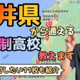 【2020年度版】福井県から通える通信制高校は?必ず検討したい11校も紹介【学校一覧まとめ】