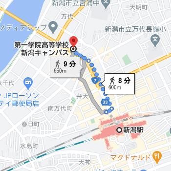 新潟駅から徒歩8分程度の場所に第一学院高校の新潟キャンパスがあります