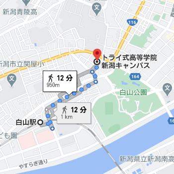 白山駅から徒歩12分程度の場所にトライ式高等学院の新潟キャンパスがあります