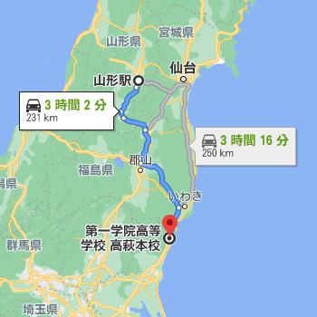 山形市内からは茨城県の第一学院高校へ行く場合は車で3時間弱で到着します