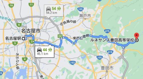 名古屋駅からは車で44分程度でルネサンス豊田高校の本校に到着します