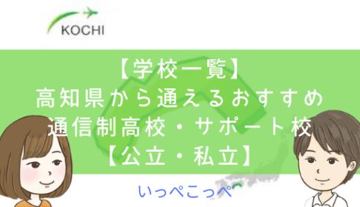 【学校一覧】高知県から通えるおすすめ通信制高校・サポート校は?【公立・私立】