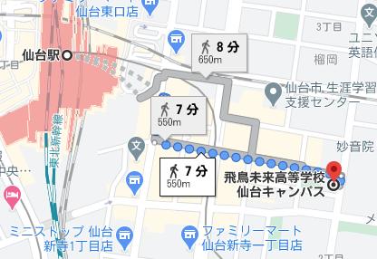 仙台駅から飛鳥未来高等学校仙台キャンパスまで