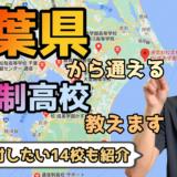 千葉県から通えるおすすめ通信制高校・サポート校は?【公立・私立学校一覧】