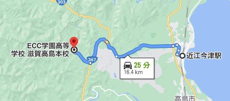 近江今津駅から車で25分程度の場所にECC高校の本校があります