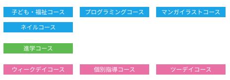 名古屋キャンパスで対応しているコースは以下のコースが開講しています。
