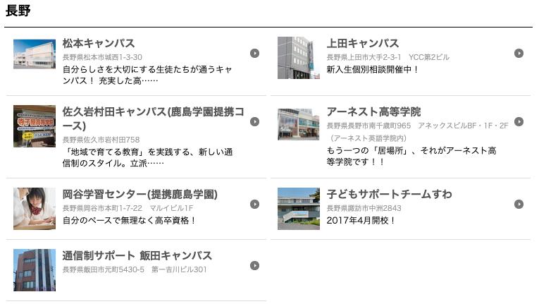 長野県内には7キャンパスがあり通いやすいキャンパスに通うことができます。