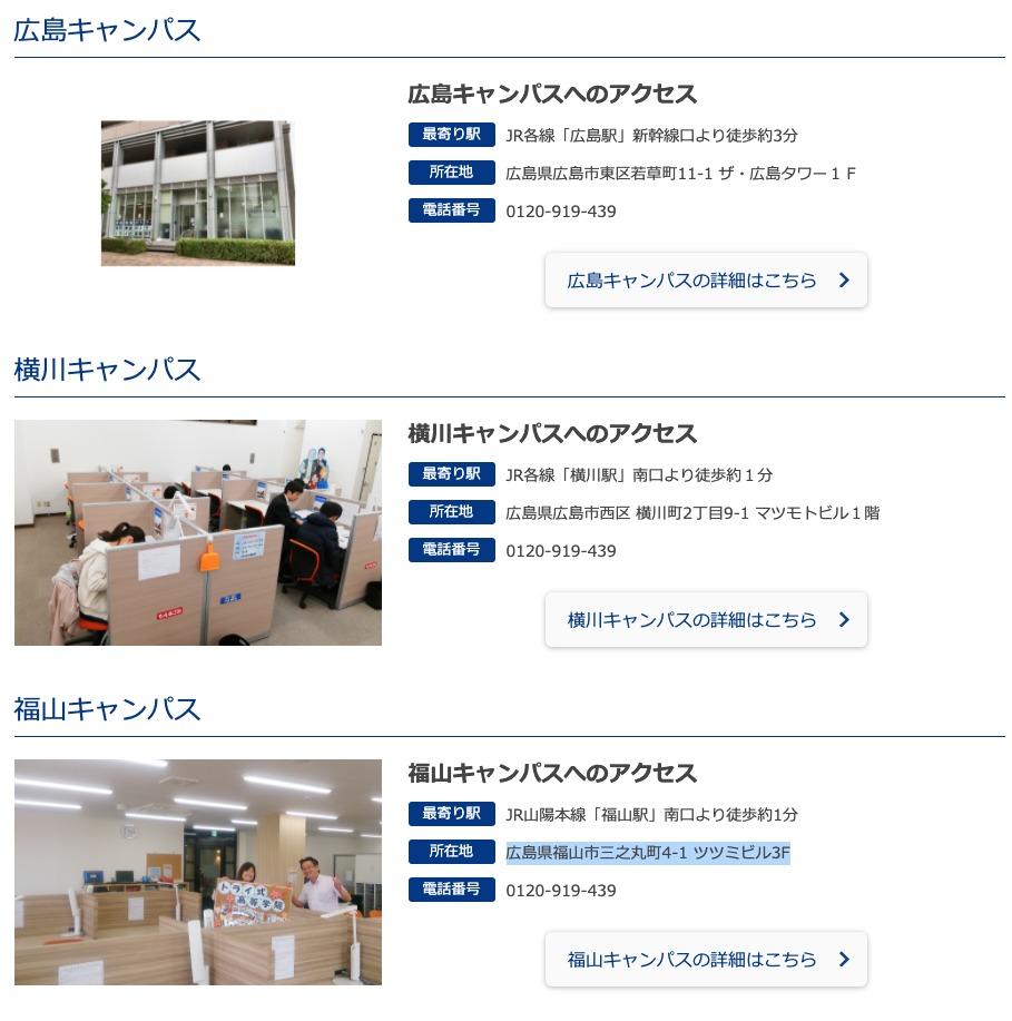 トライ式高等学院の広島県内3つのキャンパス