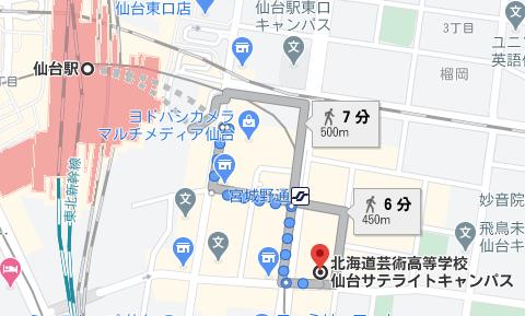 仙台駅から北海道芸術高校仙台サテライトキャンパスまで