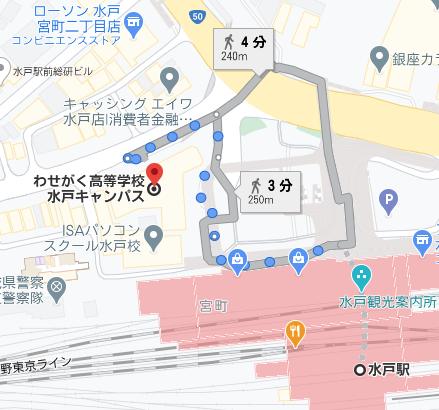 水戸駅から徒歩3分程度の場所にわせがく高校の水戸キャンパスがあります