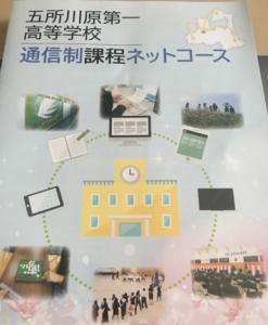五所川原第一高等学校の通信制課程ネットコースの資料請求をした