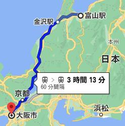 富山からルネサンス高校大阪校まで