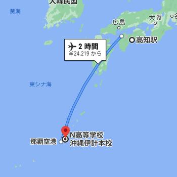 高知市内から飛行機で2時間程度の場所にN高の本校があります