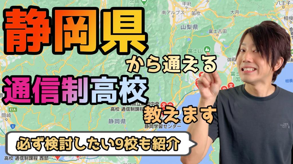 静岡県から通えるおすすめ通信制高校・サポート校は?【公立・私立学校一覧】