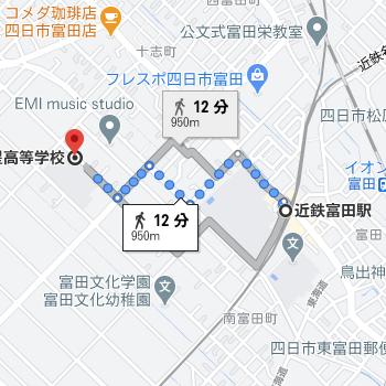 近鉄富田駅から徒歩12分程度の場所に北星高校があります