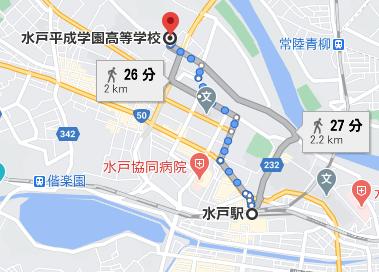 水戸駅から徒歩26分程度の場所に水戸平成学園高校があります
