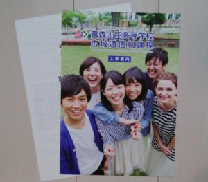 青森山田高等学校に請求した資料の写真