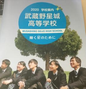 武蔵野星城高等学校の資料パンフレットの画像