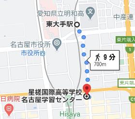 東大手駅から徒歩9分程度の場所に星槎国際高校の名古屋学習センターがあります