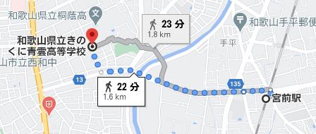 宮前駅から徒歩23分程度の場所にきのくに青雲高校があります