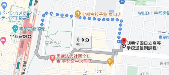 宇都宮駅から徒歩9分程度の場所に明秀学園日立高校の宇都宮キャンパスがあります