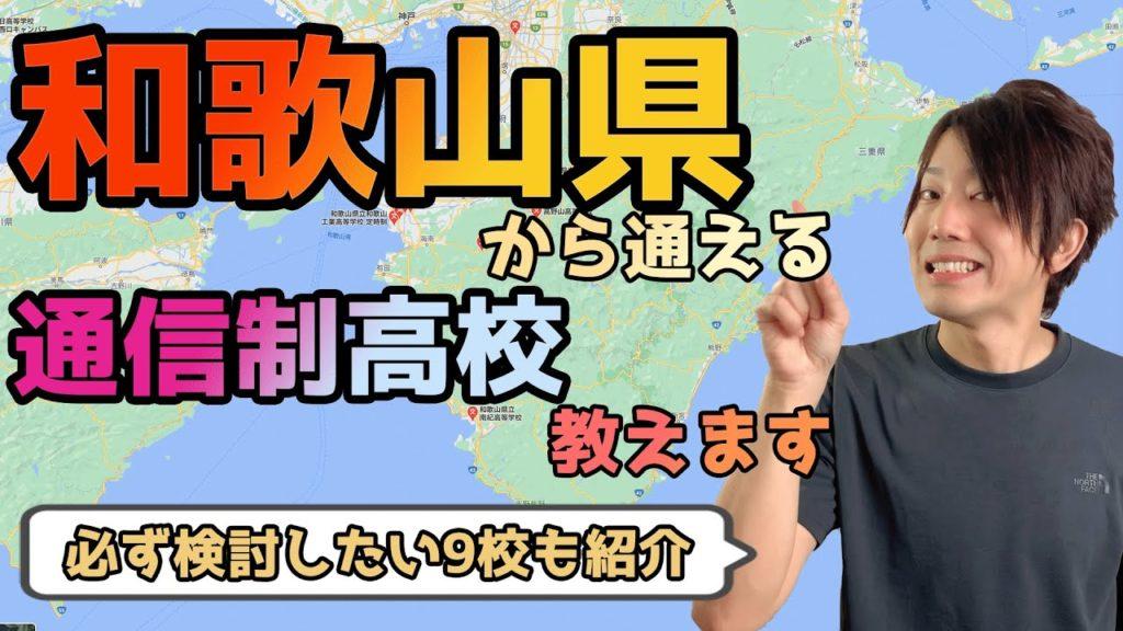 和歌山県の通信制高校