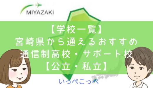 【学校一覧】宮崎県から通えるおすすめ通信制高校・サポート校は?【公立・私立】