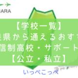 【学校一覧】奈良県から通えるおすすめ通信制高校・サポート校【公立・私立】