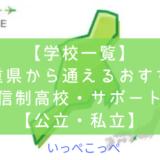 【学校一覧】三重県から通えるおすすめ通信制高校・サポート校【公立・私立】