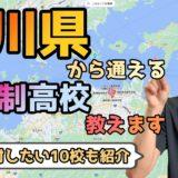 香川県から通えるおすすめ通信制高校・サポート校は?【公立・私立学校一覧】