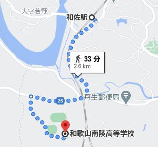 和佐駅から徒歩33分程度の場所に南陵高校があります
