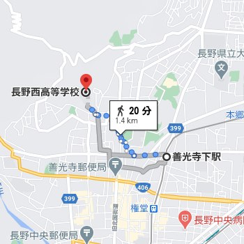 善光寺下駅から徒歩20分程度の場所に長野西高校があります
