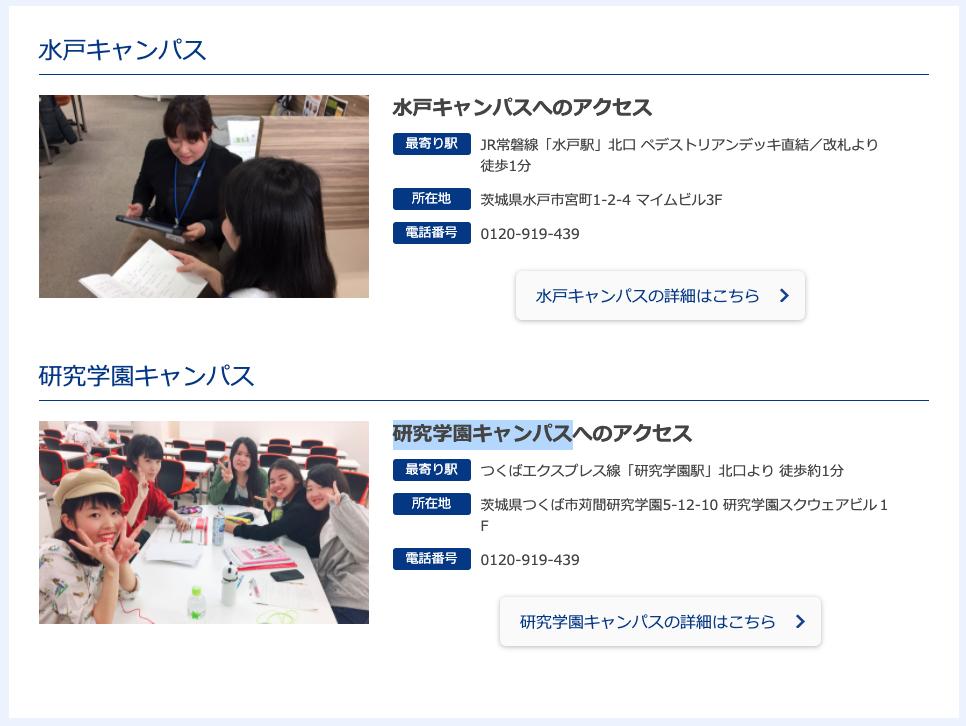茨城県内には水戸キャンパスと研究学園キャンパスがあります。