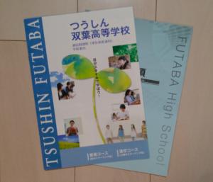 小樽双葉高等学校の資料の画像