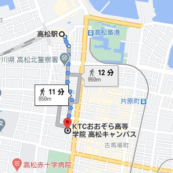 高松駅から徒歩11分程度の場所に高松キャンパスがあります