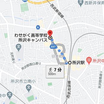 所沢駅から徒歩7分程度の場所に所沢キャンパスがあります