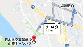 塩崎駅から日本航空高校山梨キャンパスまで