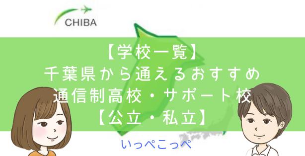 【学校一覧】千葉県から通えるおすすめ通信制高校・サポート校【公立・私立】