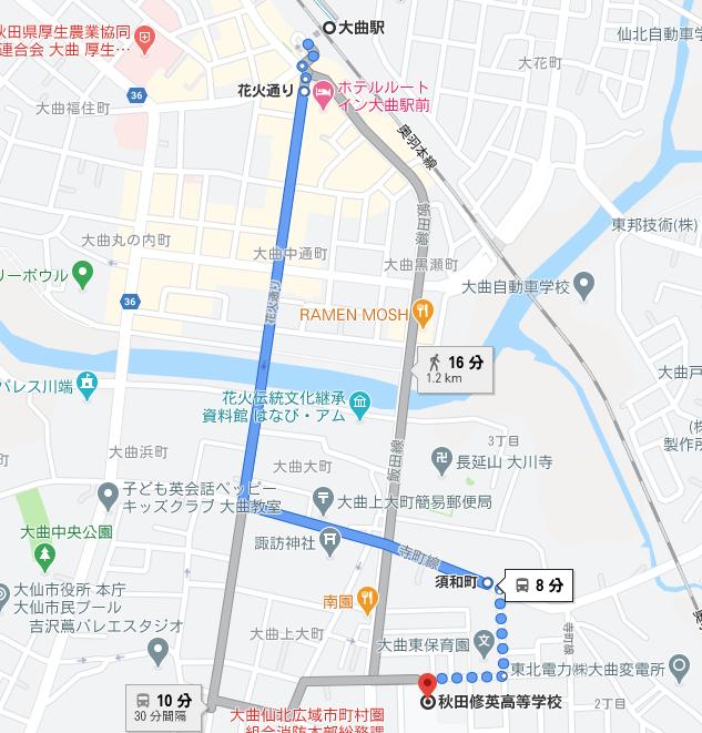 大曲駅〜修英高校まで