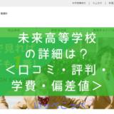 【通信制高校】未来高等学校(愛媛)の詳細は?<口コミ・評判・学費・偏差値>