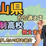 岡山県から通えるおすすめ通信制高校・サポート校は?【公立・私立学校一覧】