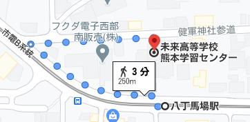 八丁馬場駅から徒歩3分程度の場所に未来高校の熊本学習センターがあります