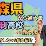 【2020年度最新】青森県から通えるおすすめ通信制高校・サポート校は?【公立・私立学校一覧】
