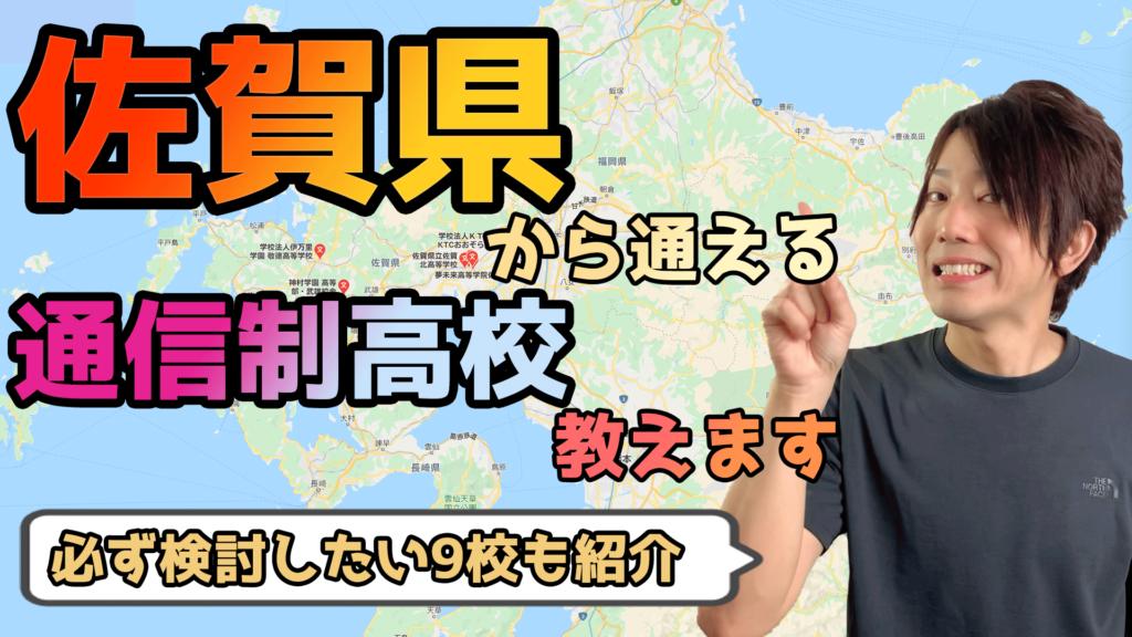 佐賀県から通える通信制高校