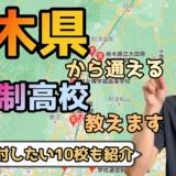 栃木県から通えるおすすめ通信制高校・サポート校は?【公立・私立学校一覧】