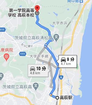 南中郷(みなみなかごう)駅からへ車で9分程度の場所に第一学院高校の高萩本校があります
