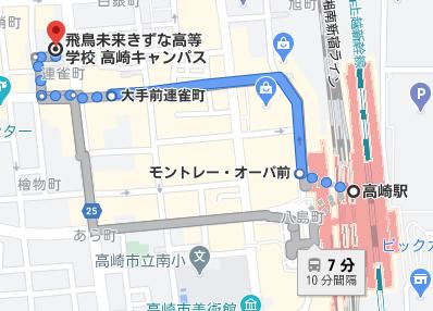 高崎駅から徒歩7分程度の場所に飛鳥未来高校の高崎キャンパスがあります